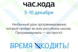 Всероссийская образовательная акция «Час кода 2016»