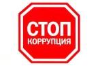 Стоп - коррупция!