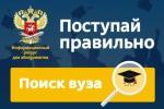 Бесплатное приложение для абитуриентов «Поступай правильно»