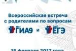 Всероссийская встреча с родителями по вопросам проведения оценочных процеду