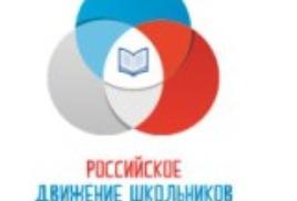 Слет лидеров ученического самоуправления в рамках развития «Российского Движения Школьников»